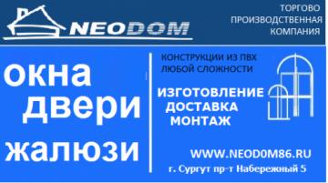 Фирма НеоДом