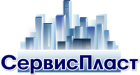 Фирма СервисПласт