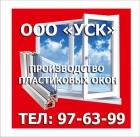 Фирма Уральская Сервисная Компания